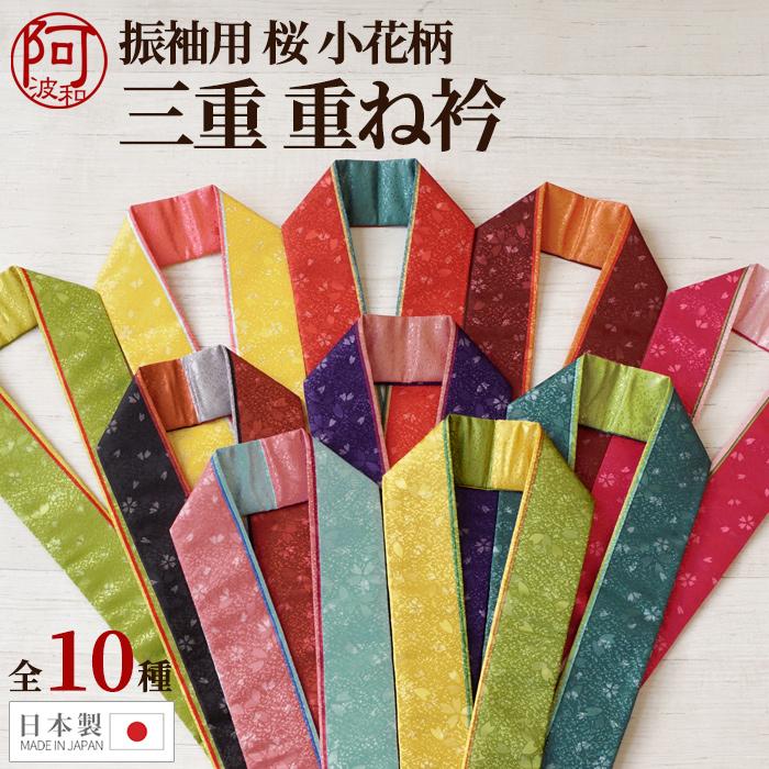 振袖 重ね襟 三重 リバーシブル 桜 小花 重ね衿 選べる全10色 日本製>