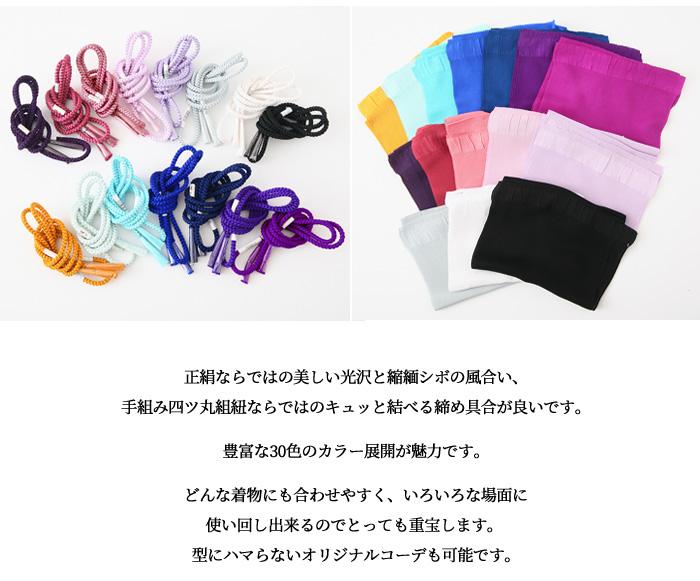 正絹 帯締め 帯揚げ セット 青紫色 No.21 Mサイズ 四つ丸組 ちりめん>
