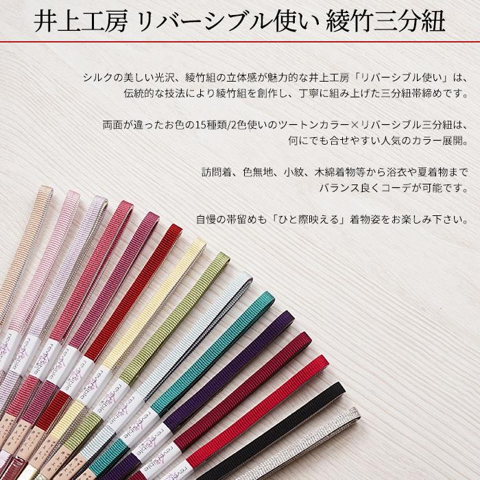 三分紐 帯締め 正絹 綾竹 組紐 リバーシブル 井上工房 全15色 日本製 M>