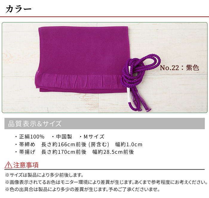 正絹 帯締め 帯揚げ セット 紫色 No.22 Mサイズ 四つ丸組 ちりめん>