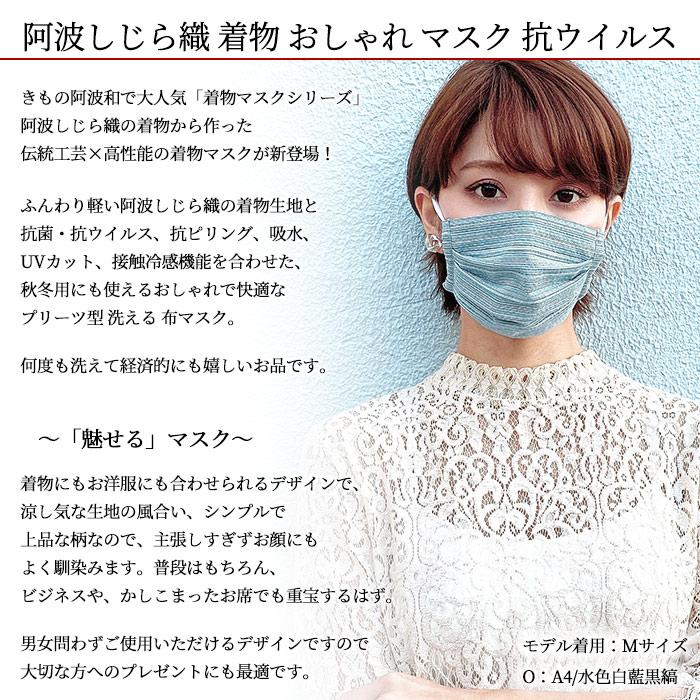 着物 マスク 洗える 夏 阿波しじら織 uv クレンゼ プリーツ 日本製>