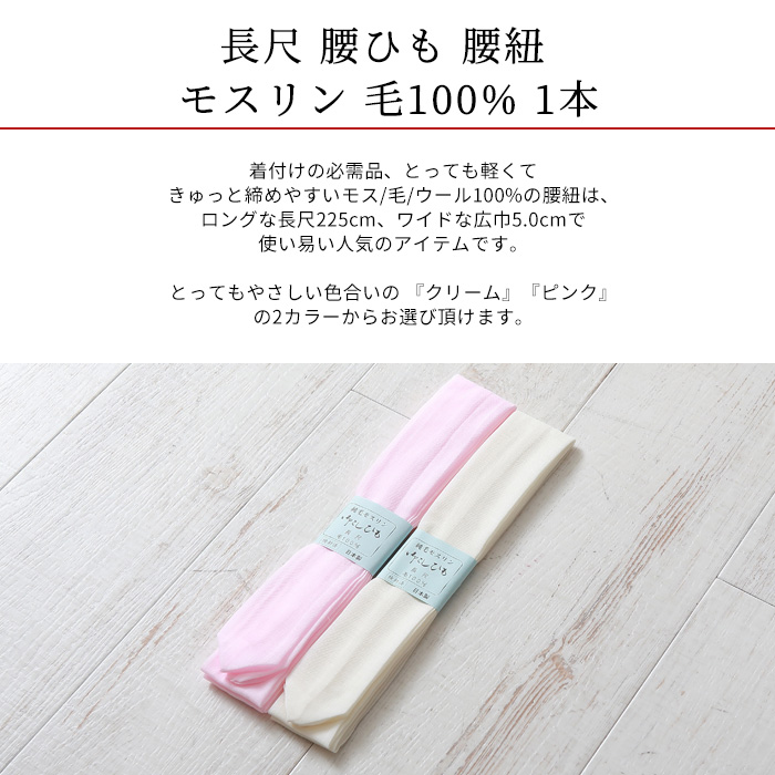 長尺 腰ひも 腰紐 モスリン 毛100% 1本 選べる2色 長さ約2.25m〜 日本製>