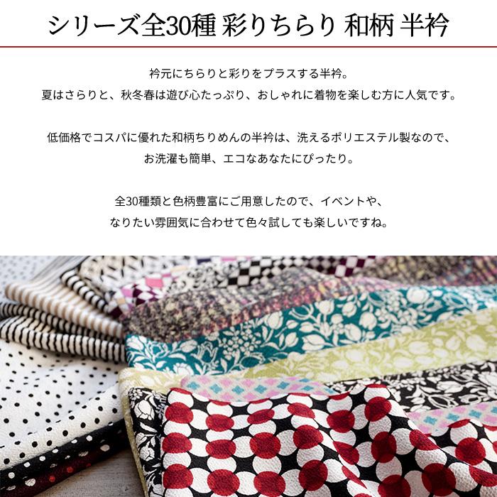 ポリエステル 半襟 彩りをプラスする 和柄 半衿 全30種 第3弾 日本製>
