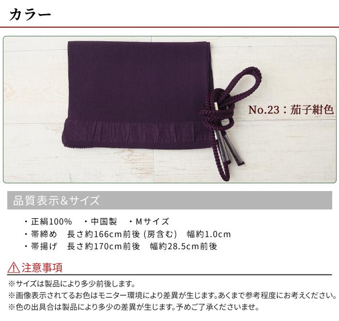 正絹 帯締め 帯揚げ セット 茄子紺色 No.23 Mサイズ 四つ丸組 ちりめん>
