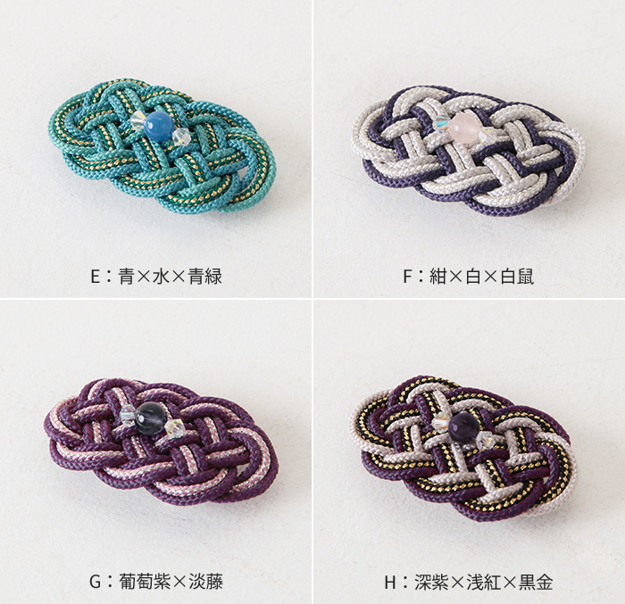 帯留め 西陣組織 手組み 帯留 翠嵐工房 正絹 組紐 選べる10種類 日本製>