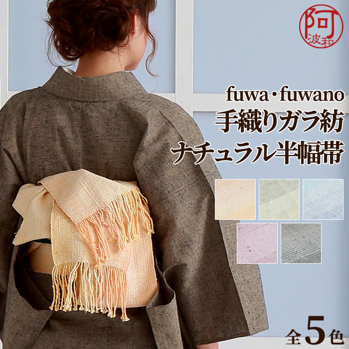 半幅帯 長尺 fuwa・fuwano 手織り ガラ紡 四寸 単帯 選べる5色>