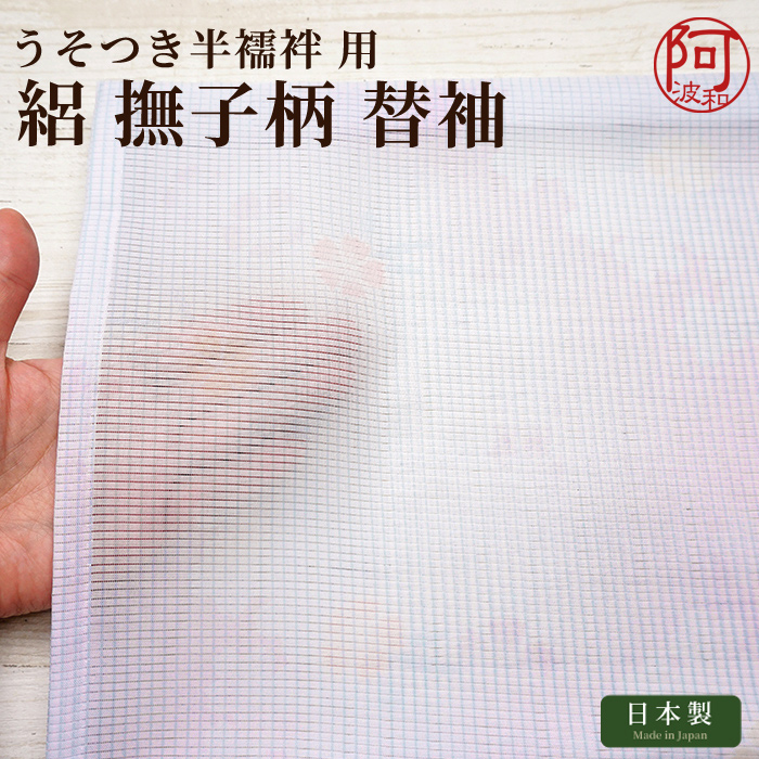 替袖 夏 絽 友禅 撫子 白藤色系 ぼかし 替え袖 別売のうそつき襦袢専用>