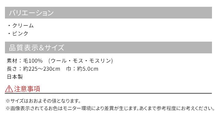 長尺 腰ひも 腰紐 モスリン 毛100% 3本セット 選べる2色 長さ約2.25m〜 日本製>