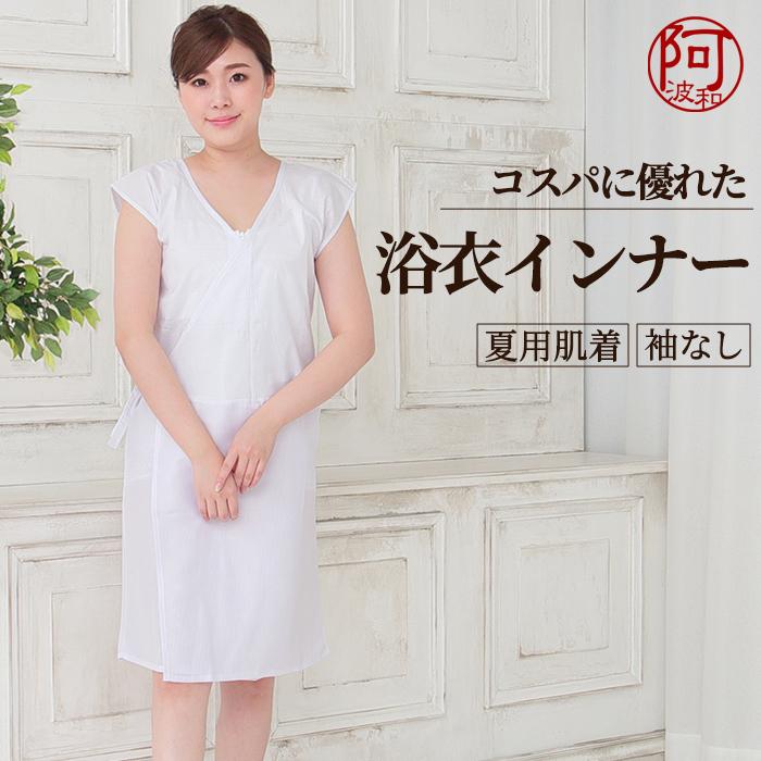 ゆかた インナー 袖なし 夏用 浴衣 ノースリーブ スリップ フリーサイズ>
