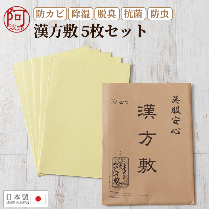 漢方敷 和装 日本製 5枚セット 漢方敷き 漢方 タンス敷 本 ウコン>