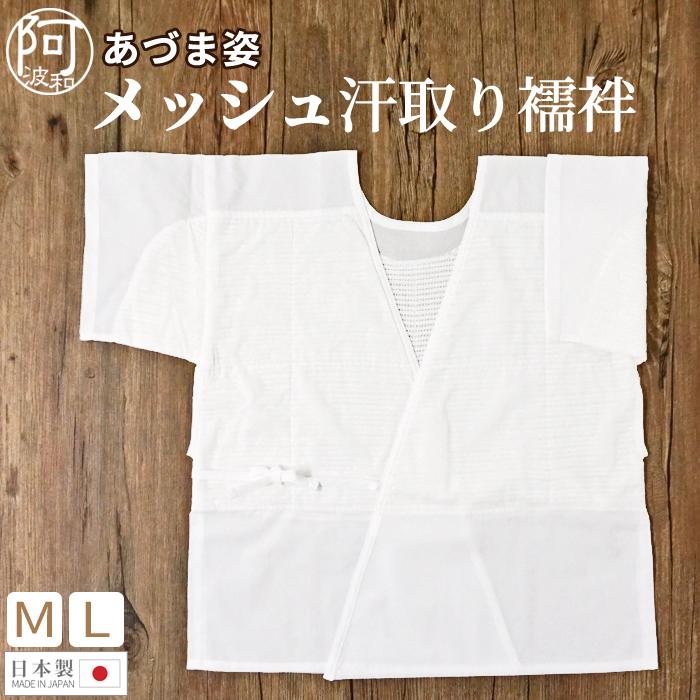 肌襦袢 メッシュ 汗取り襦袢 M L あづま姿 綿100% 汗ジミ 日本製>
