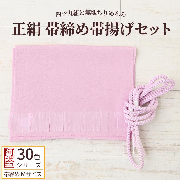 正絹 帯締め 帯揚げ セット 淡藤色 No.26 Mサイズ 四つ丸組 ちりめん>