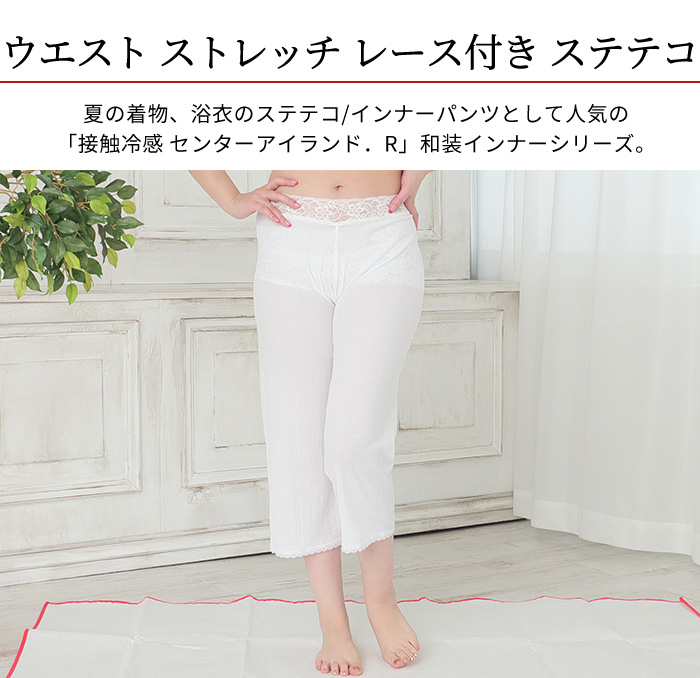 接触冷感 夏 着物 インナー パンツ ステテコ センターアイランド 日本製>