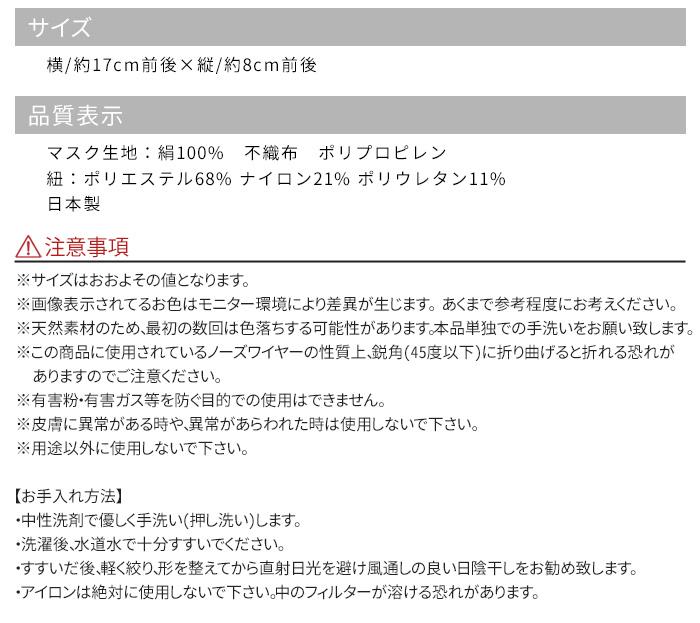 おしゃれ シルク マスク 日本製 プリーツ 10色 小杉織物 洗える絹マスク>