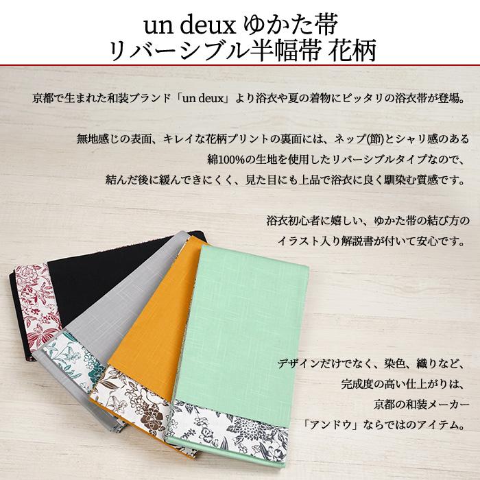 ゆかた帯 浴衣 帯 夏 半幅帯 リバーシブル 綿 花柄 プリント 無地 選べる4色>