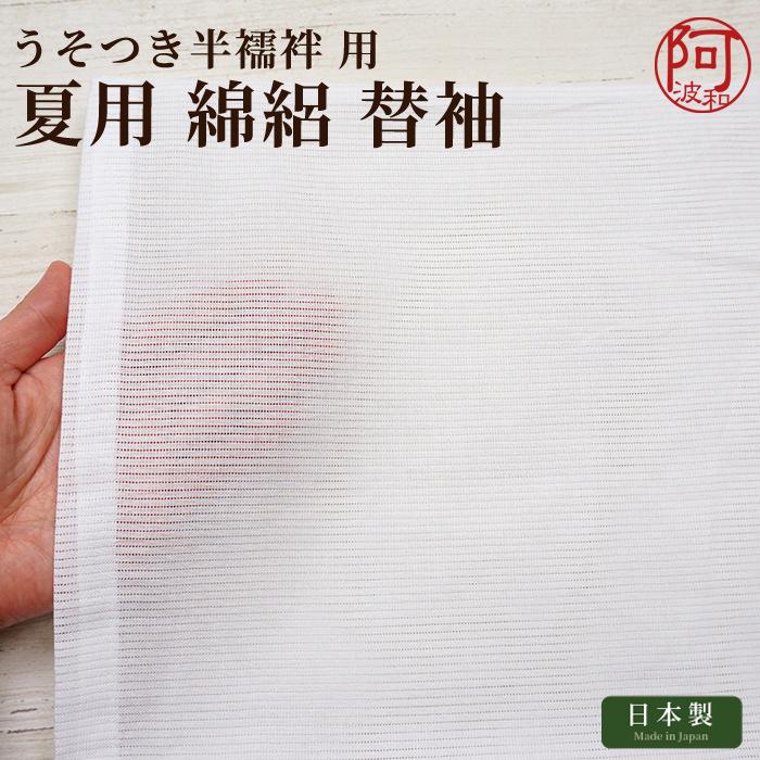 替袖 ワンタッチ 夏 絽 綿 白色 替え袖 別売のうそつき襦袢専用>
