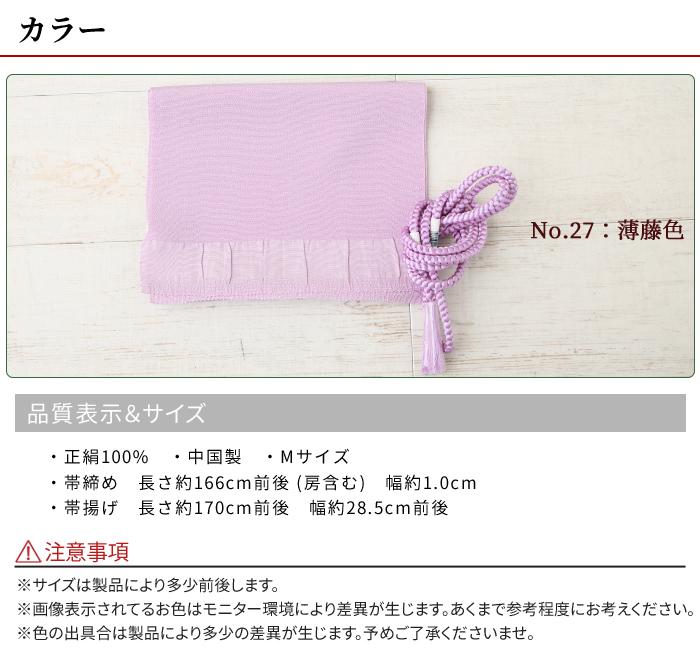 正絹 帯締め 帯揚げ セット 薄藤色 No.27 Mサイズ 四つ丸組 ちりめん>