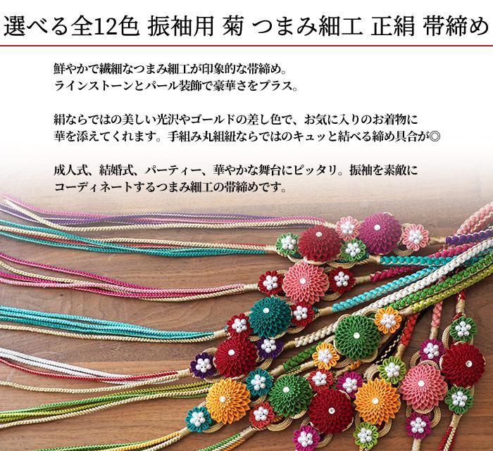 振袖用 帯締め 正絹 豪華 花 菊 つまみ細工 パール 全12色 Mサイズ>