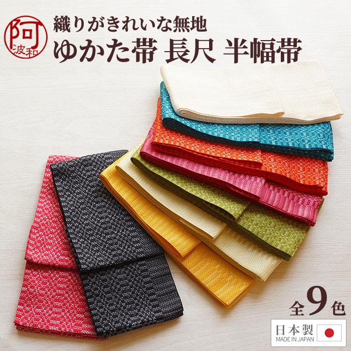 ゆかた帯 浴衣 半幅帯 リバーシブル 長尺 単帯 無地 選べる9色 日本製>