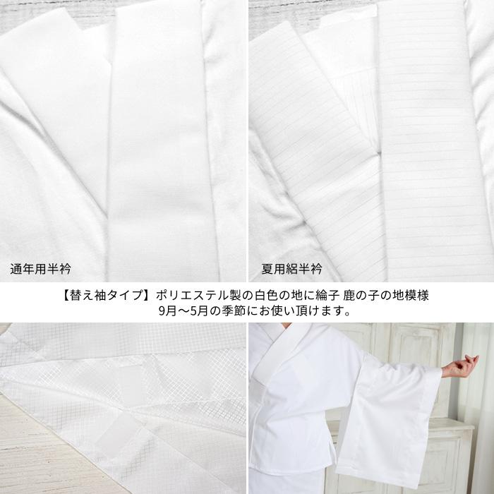 うそつき 半襦袢 替え袖 セット 替袖 綸子 鹿の子 白色 日本製>