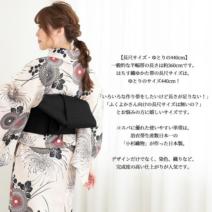 浴衣帯 半幅帯 単帯 夏のトレンド色 はちす織 長尺 選べる10色 日本製>