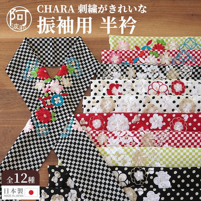 刺繍 半襟 振袖 成人式 半衿 選べる12色 日本製 CHARA 刺繍がきれいな>