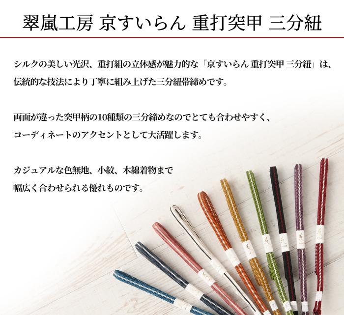 三分紐 帯締め 正絹 翠嵐工房 重打突甲 全10色 リバーシブル M 日本製>