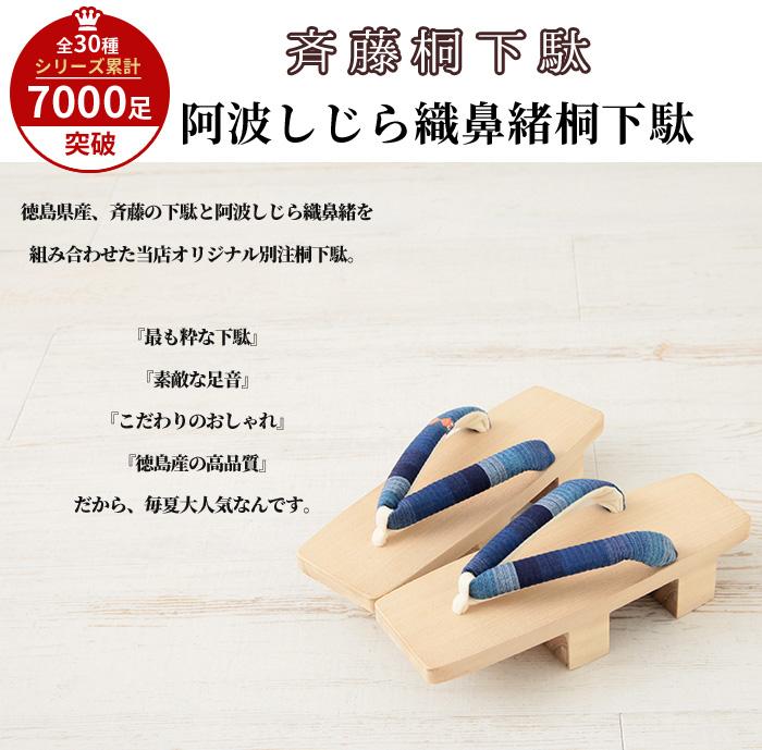 二枚歯 桐下駄 日本製 阿波しじら織 鼻緒 選べる3種類 白木台61>