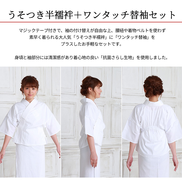 うそつき 半襦袢 替え袖 セット 替袖 夏用 紗 市松 白 日本製>