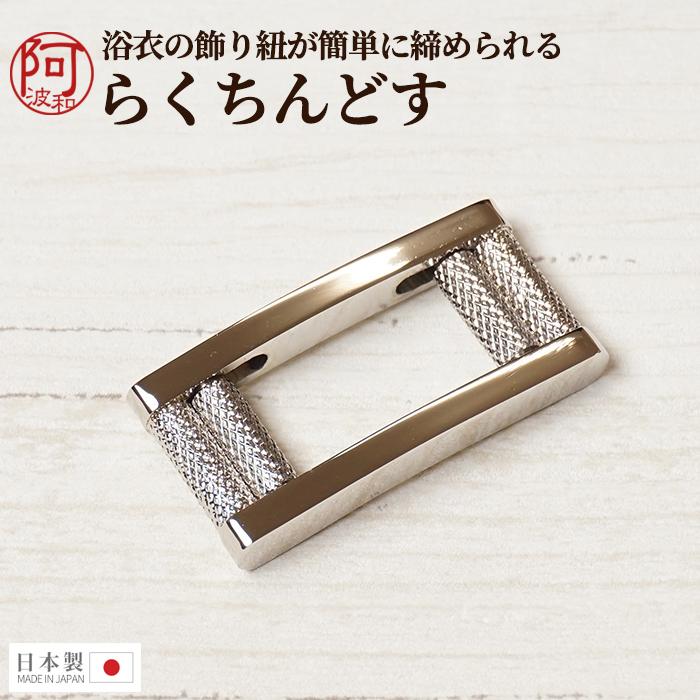 らくちんどす 飾り紐 が簡単に締められる 金具 バックル 日本製>
