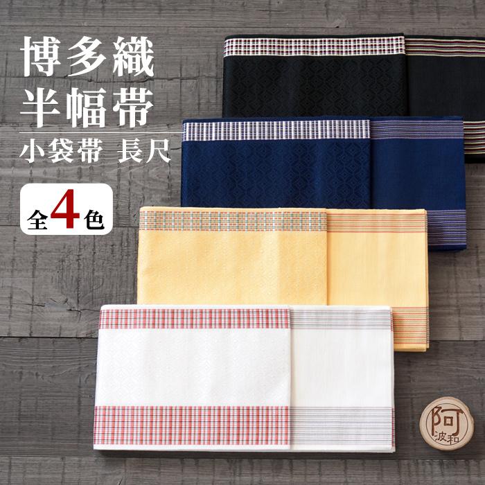 正絹 半幅帯 長尺 博多織 小袋帯 七宝 格子 柄 選べる4色 日本製 1257>