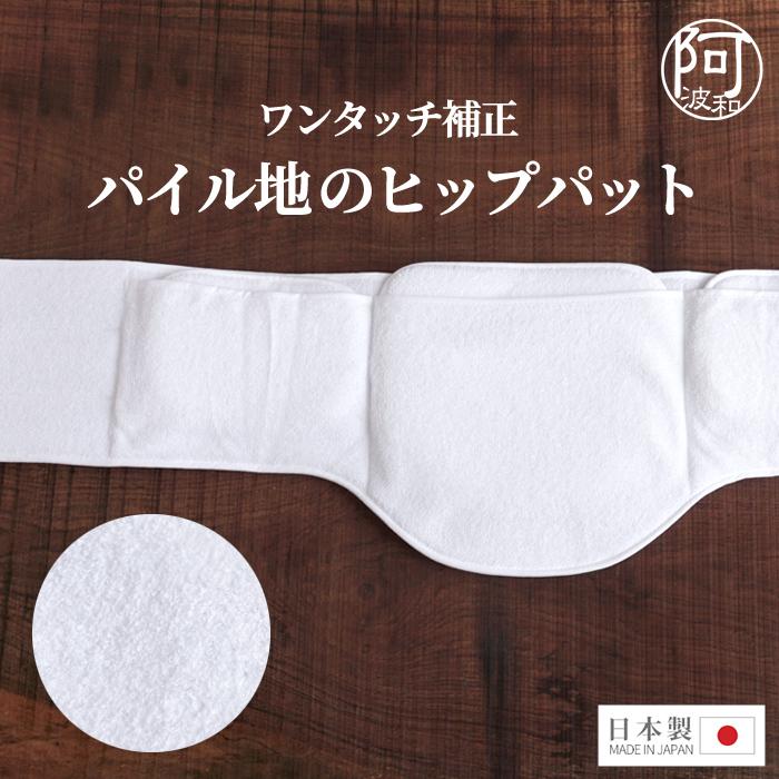 浴衣 着物 補正 パット 吸汗 パイル タイプ コットン タオル 日本製>