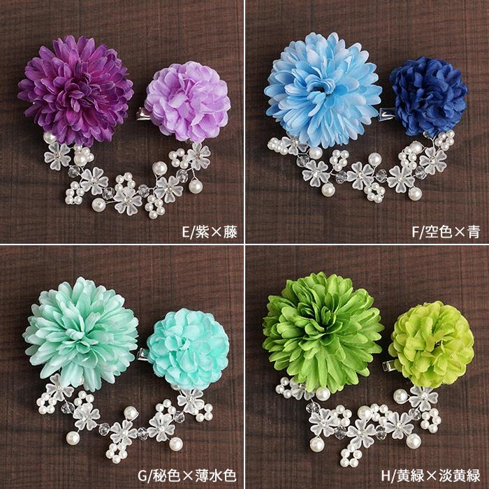髪飾り 成人式 ピンポンマム 髪飾り 花 赤 紫 選べる9タイプ 日本製>