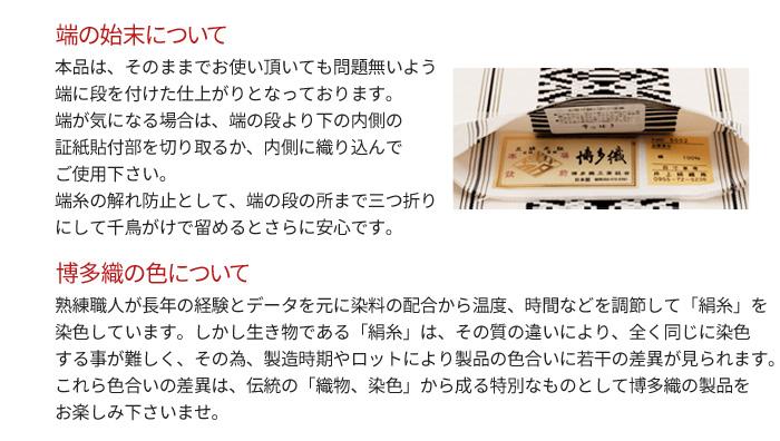 正絹 半幅帯 博多織 四寸 単帯 献上柄 独鈷 600 日本製 井上絹織>