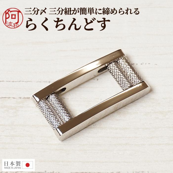 らくちんどす 三分紐 三分〆 が簡単に締められる 金具 即締め 日本製>