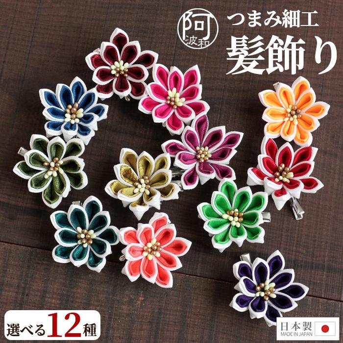 髪飾り 成人式 つまみ細工 髪飾り 花 紫 選べる12タイプ 日本製>