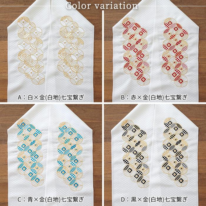 刺繍 半襟 振袖 成人式 半衿 2way 20種類 日本製 シルエーヌ 七宝繋ぎ>