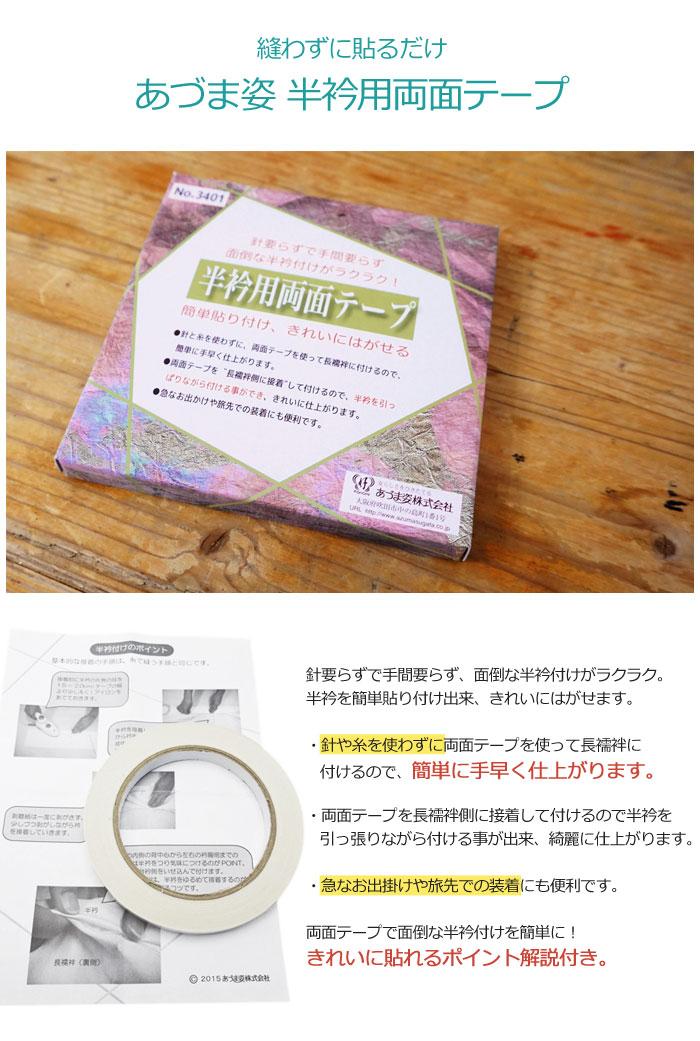 半衿 テープ 1cm×20m あづま姿 日本製 針 糸不要 半襟 半えり 簡単貼り付け>