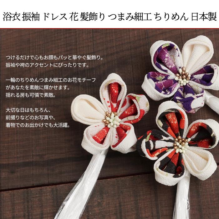 髪飾り 成人式 つまみ細工 花 ちりめん 赤 紫 梅 選べる3タイプ 日本製>