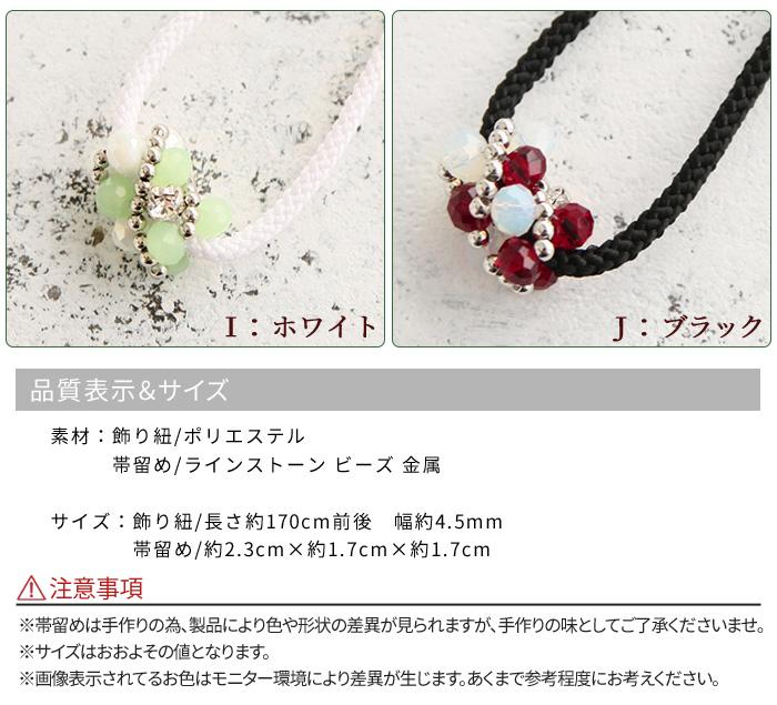 飾り紐 浴衣 帯飾り 浴衣 ラインストーン ビーズ ラメ 全10種類 日本製>