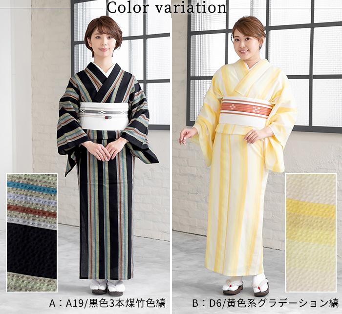 木綿 着物 仕立て上がり 阿波しじら織 選べる3柄 プレタ 44 日本製>
