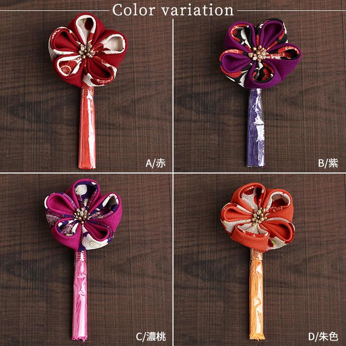 髪飾り 成人式 つまみ細工 花 ちりめん 赤 紫 梅 選べる6タイプ 日本製>