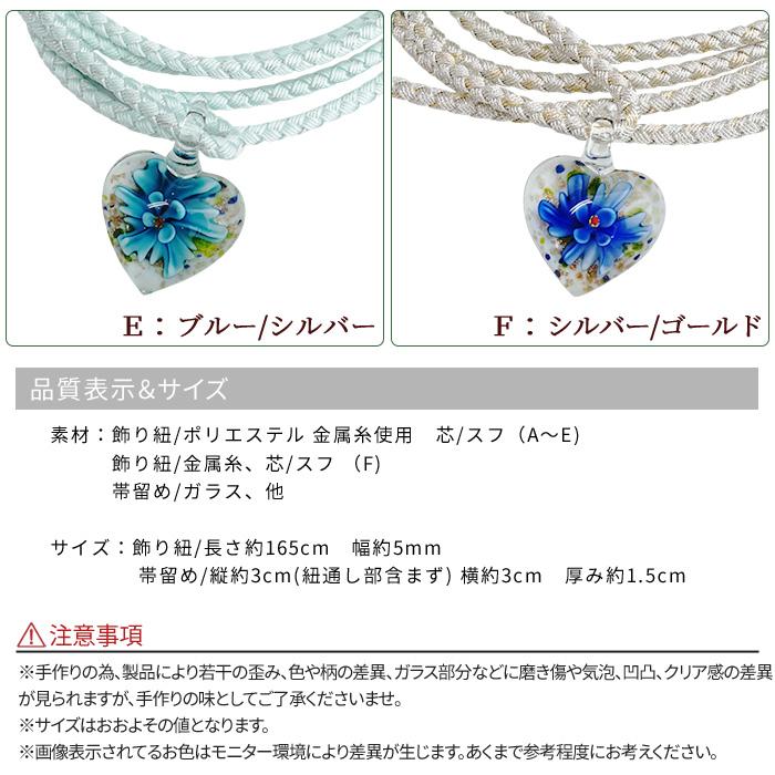 飾り紐 浴衣 帯飾り 浴衣 ハート ガラス細工 フラワー ラメ 全6種類 日本製>