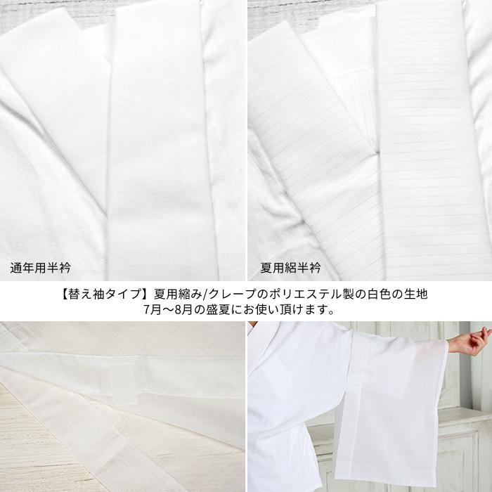 うそつき 半襦袢 替え袖 セット 替袖 夏用 縮み クレープ 白色 日本製>