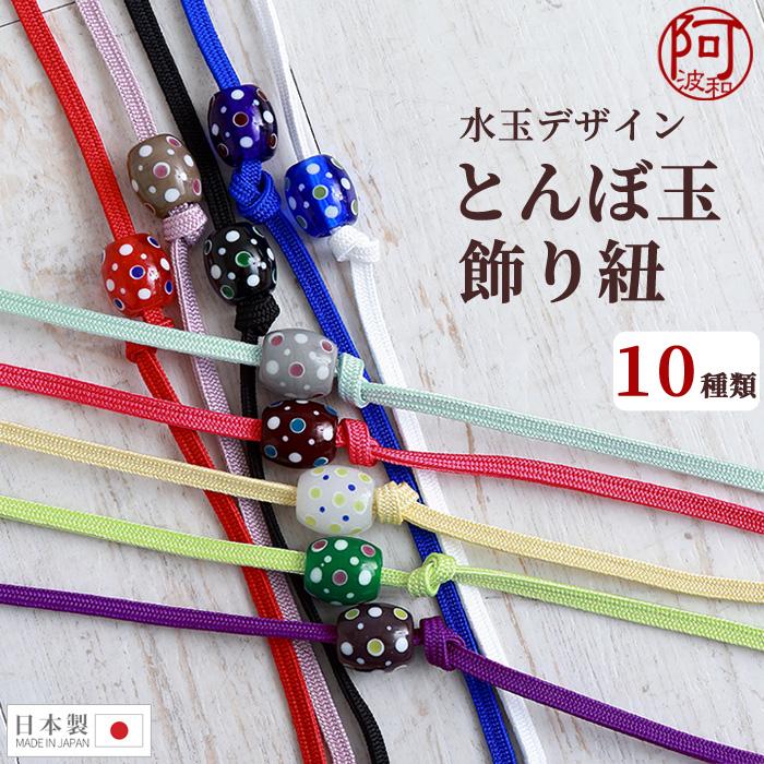 飾り紐 浴衣 帯飾り とんぼ玉 水玉 帯留め ガラス 細工 10種類 日本製>