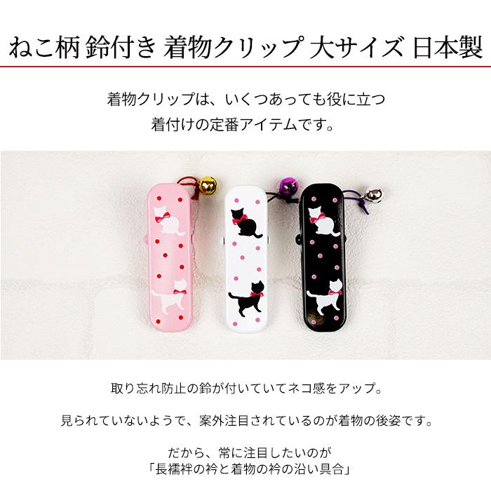 ねこ柄 水玉 鈴付き 着物クリップ 大サイズ 選べる3色 日本製>