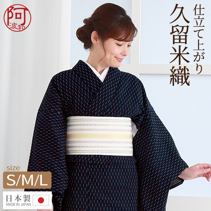 木綿 着物 仕立て上がり 久留米織 7510 紺色 小夜しぐれ S M L 居敷当 日本製 >