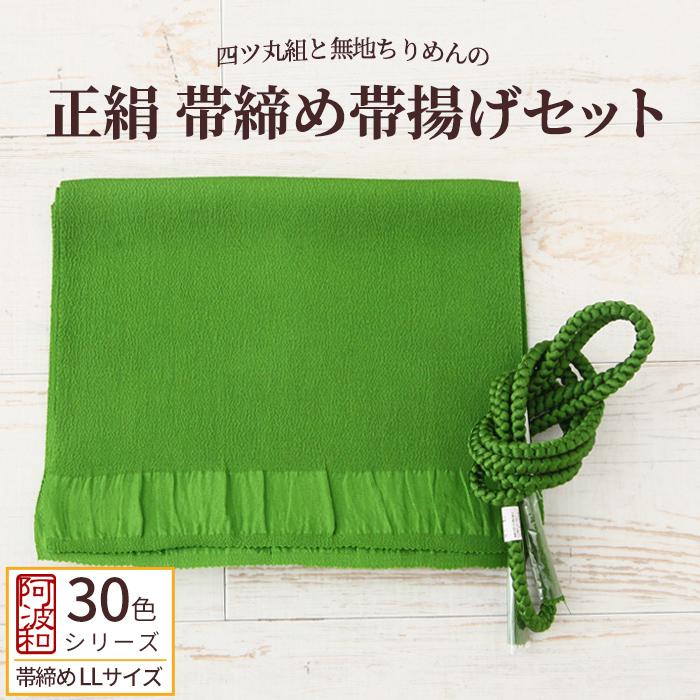 正絹 帯締め 帯揚げ セット 濃萌黄色 No.7 LLサイズ 長尺 四つ丸組 ちりめん>