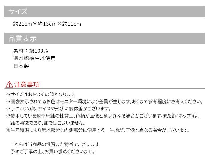 化粧 ポーチ 大容量 ワイヤーポーチ 遠州綿紬 S10-005 全6種類 日本製>