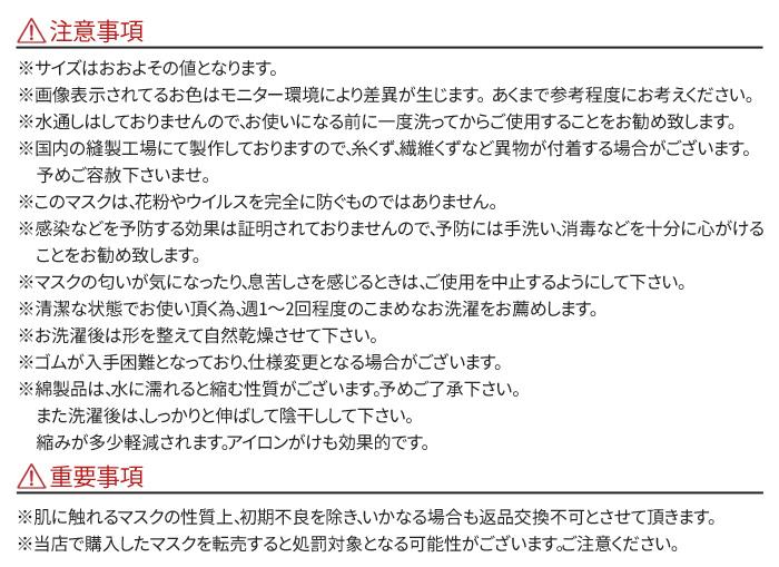 夏用 阿波しじら織 キシリトール 約-1℃ 冷感 立体マスク 日本製>